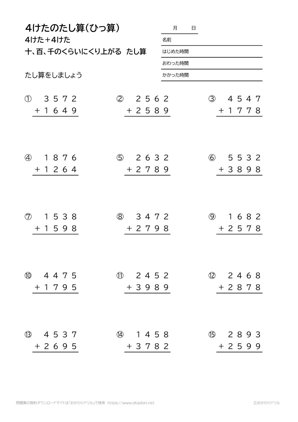 4桁+4桁の十、百、千の位に繰り上がる足し算の筆算1
