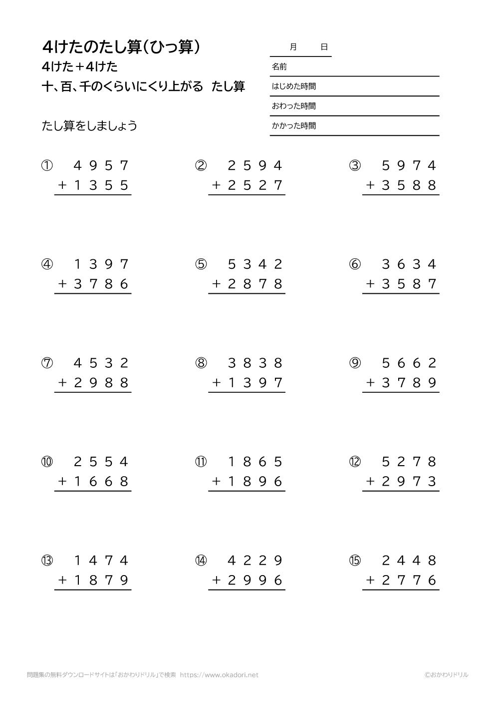 4桁+4桁の十、百、千の位に繰り上がる足し算の筆算2