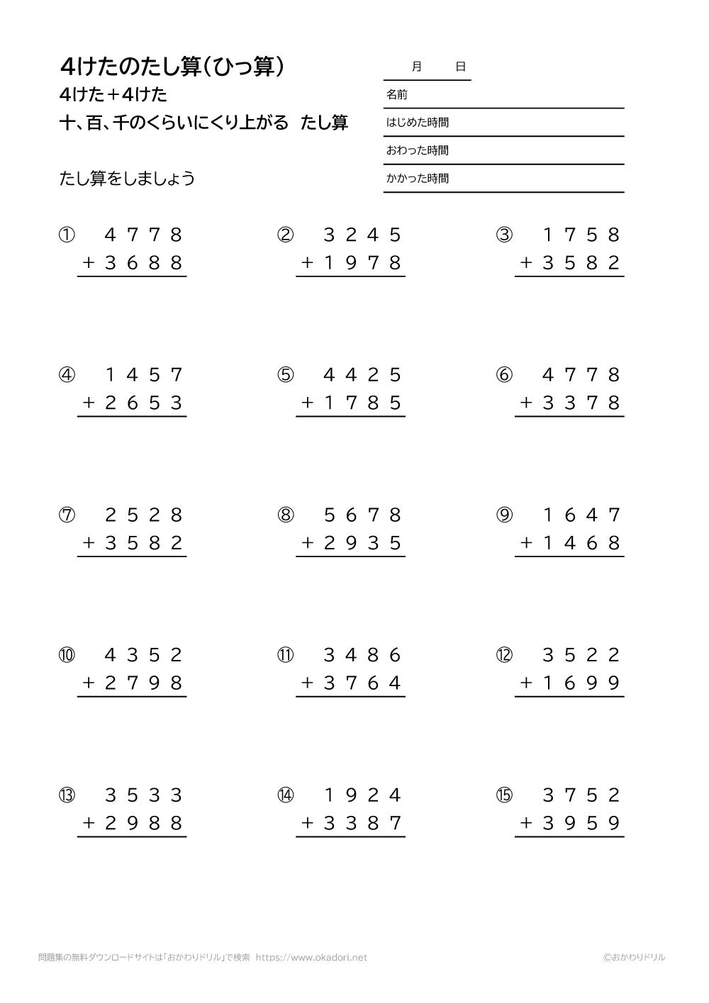 4桁+4桁の十、百、千の位に繰り上がる足し算の筆算3
