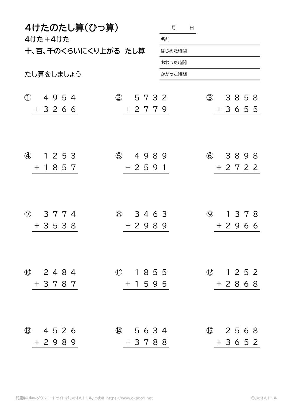 4桁+4桁の十、百、千の位に繰り上がる足し算の筆算4