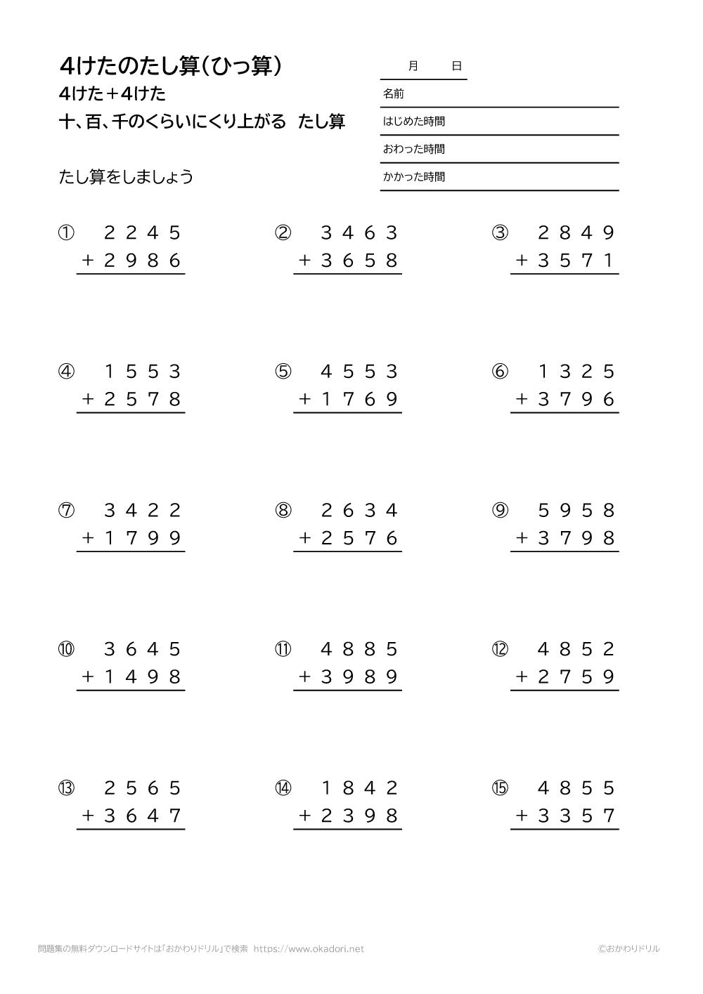 4桁+4桁の十、百、千の位に繰り上がる足し算の筆算5