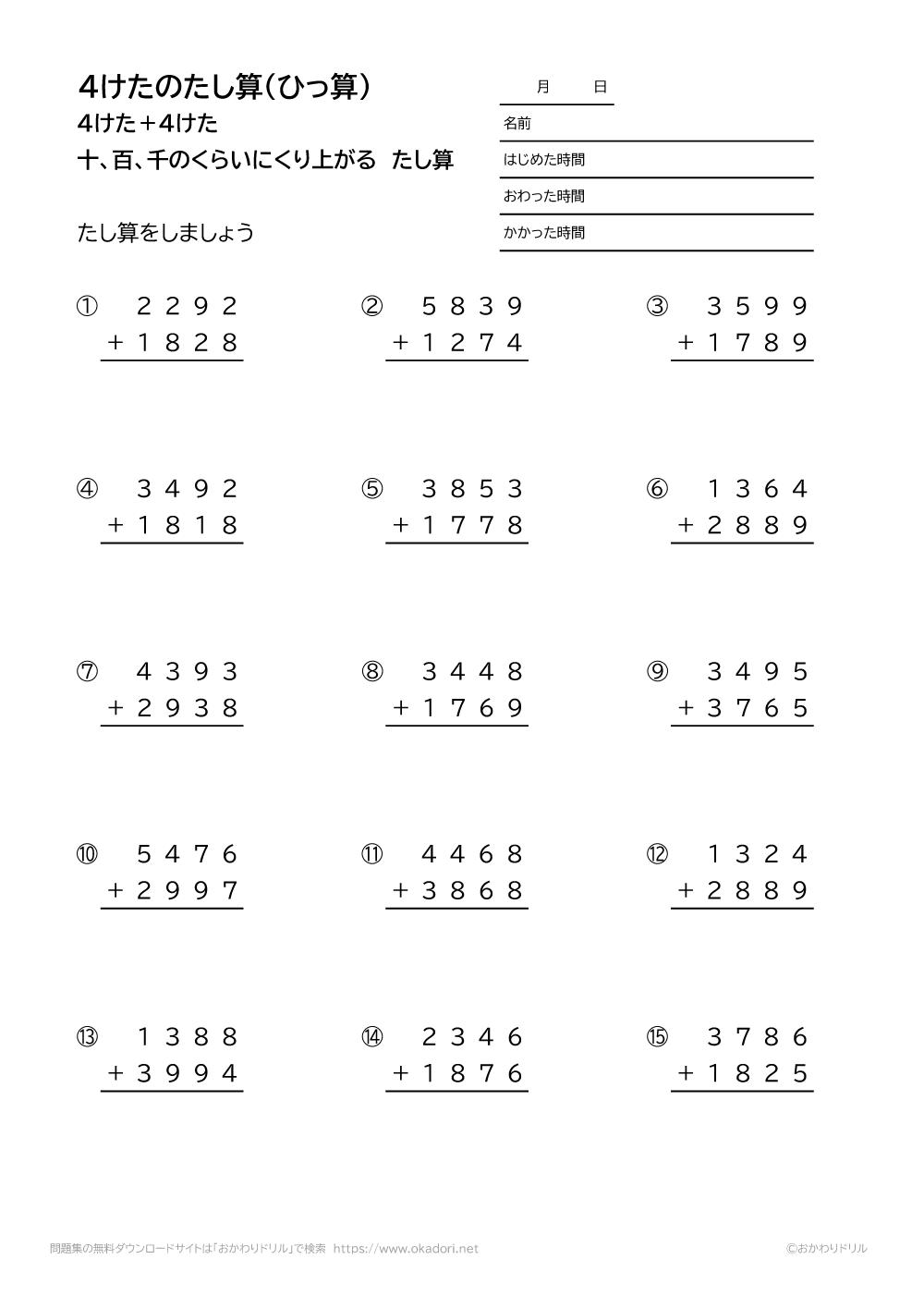 4桁+4桁の十、百、千の位に繰り上がる足し算の筆算6