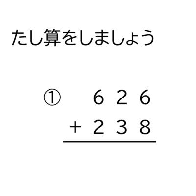 3桁+3桁の十の位に繰り上がる足し算の筆算