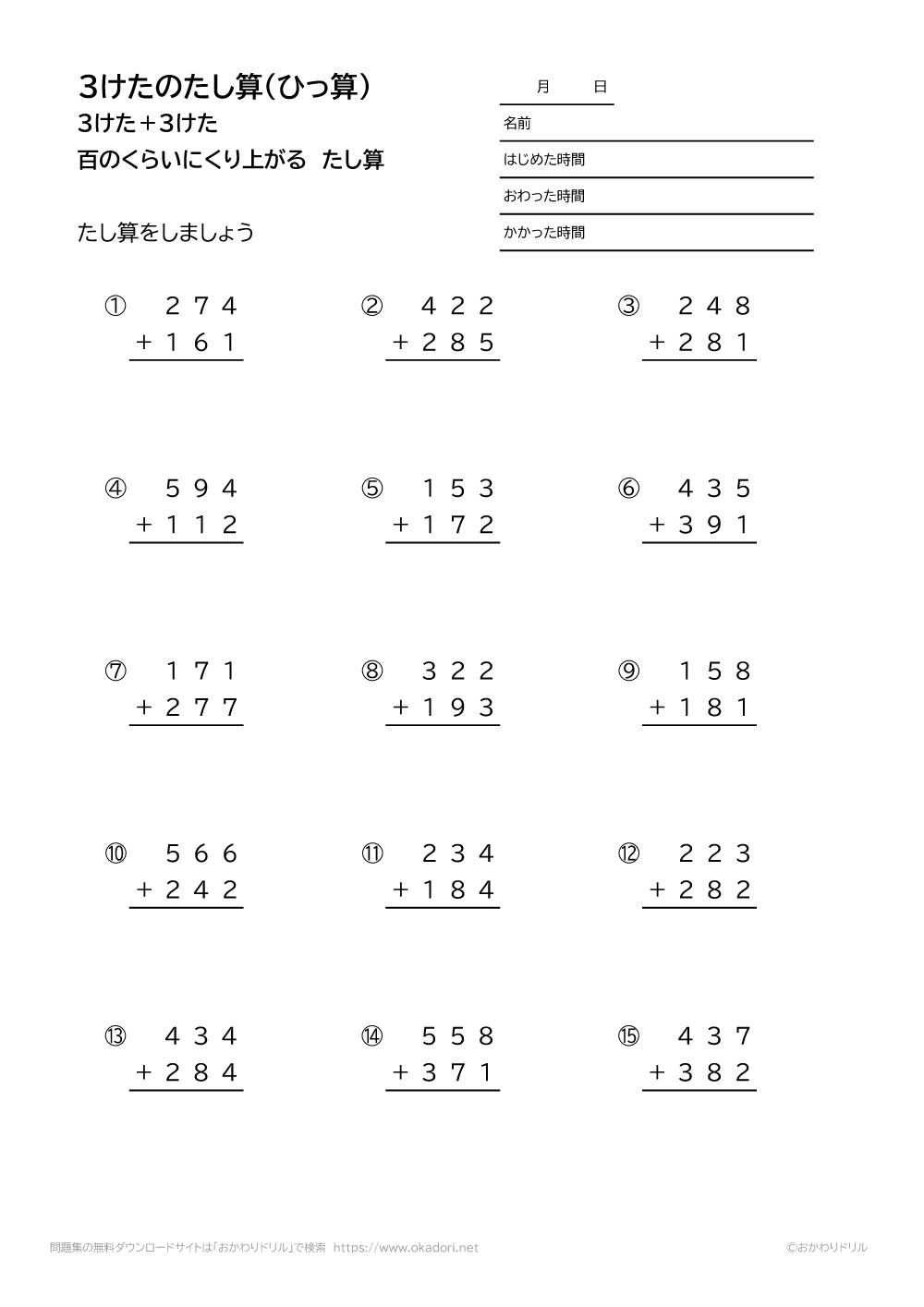 3桁+3桁の百の位に繰り上がる足し算の筆算1