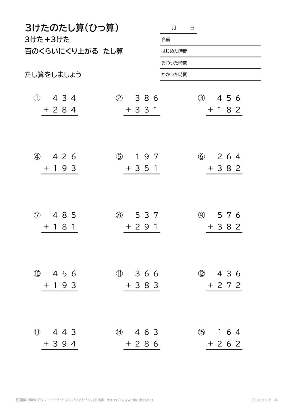 3桁+3桁の百の位に繰り上がる足し算の筆算5