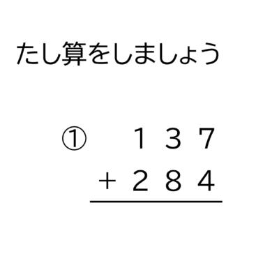 3桁+3桁の十と百の位に繰り上がる足し算の筆算