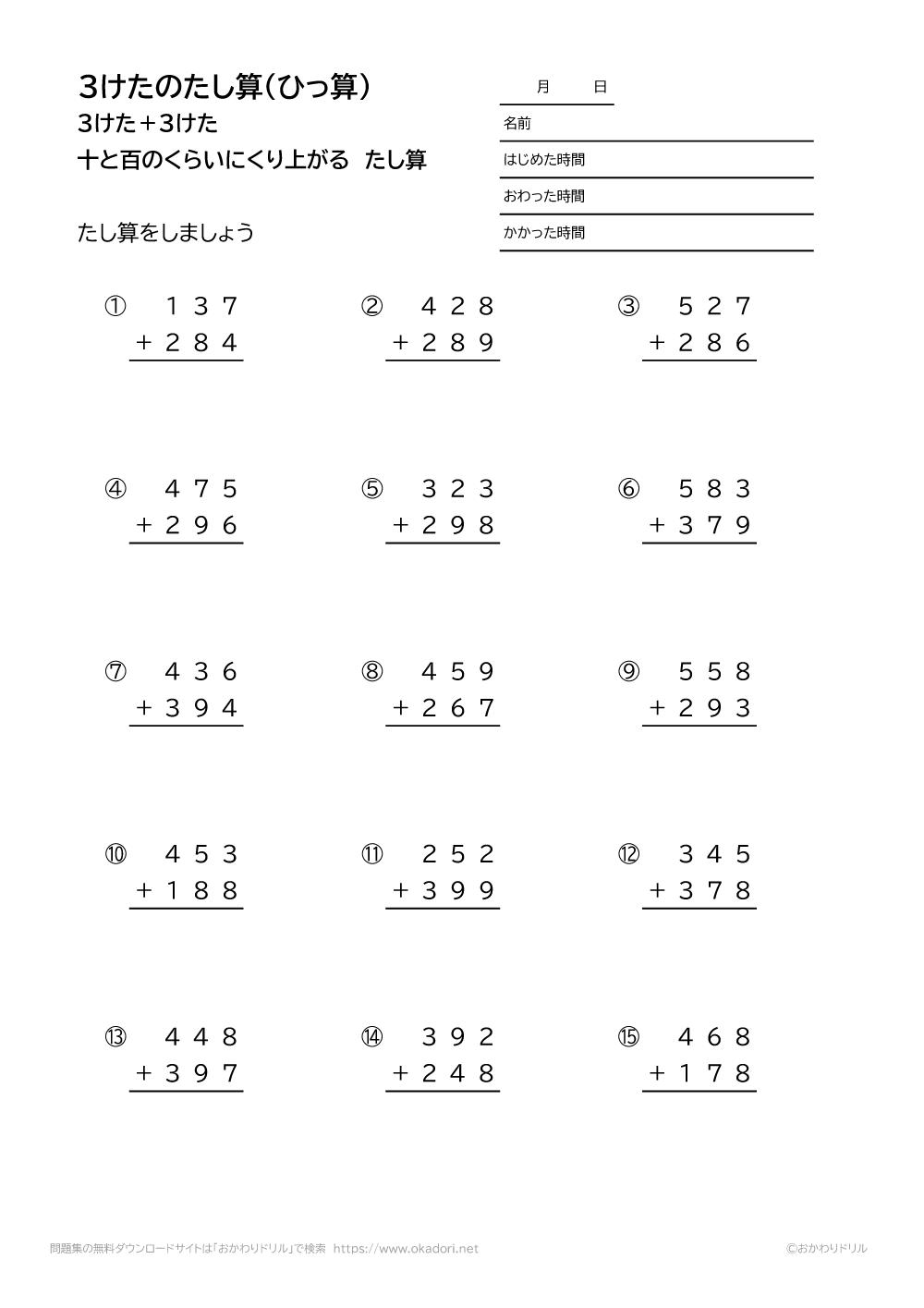 3桁+3桁の十と百の位に繰り上がる足し算の筆算1