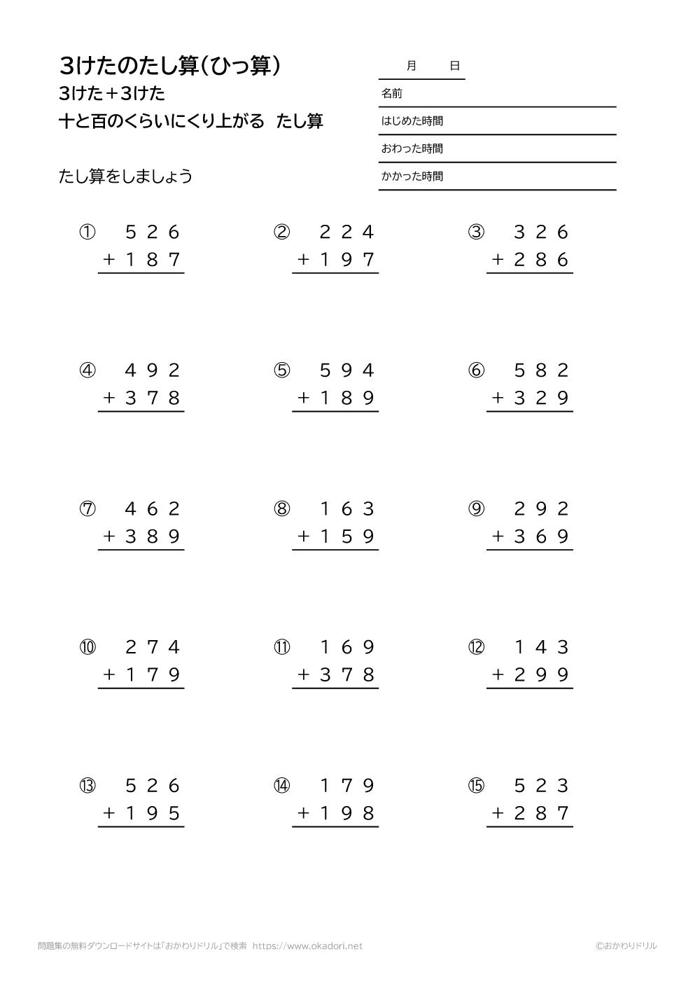 3桁+3桁の十と百の位に繰り上がる足し算の筆算4