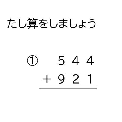 3桁+3桁の千の位に繰り上がる足し算の筆算