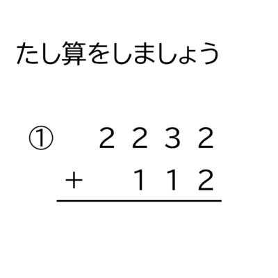 4桁+3桁の繰り上がりの無い足し算の筆算