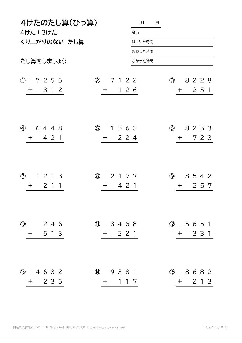 4桁+3桁の繰り上がりの無い足し算の筆算2