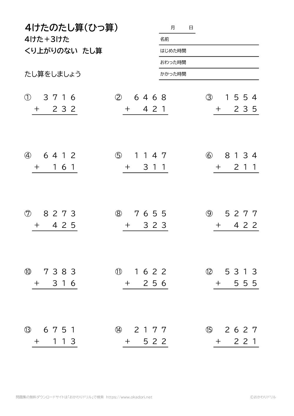 4桁+3桁の繰り上がりの無い足し算の筆算4