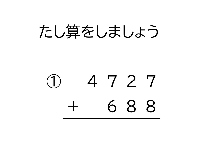 4桁+3桁の十、百、千の位に繰り上がる足し算の筆算
