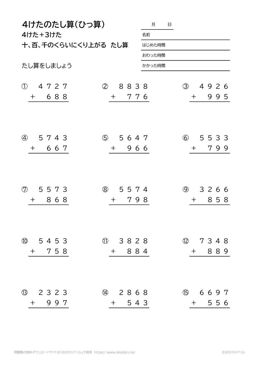 4桁+3桁の十、百、千の位に繰り上がる足し算の筆算1