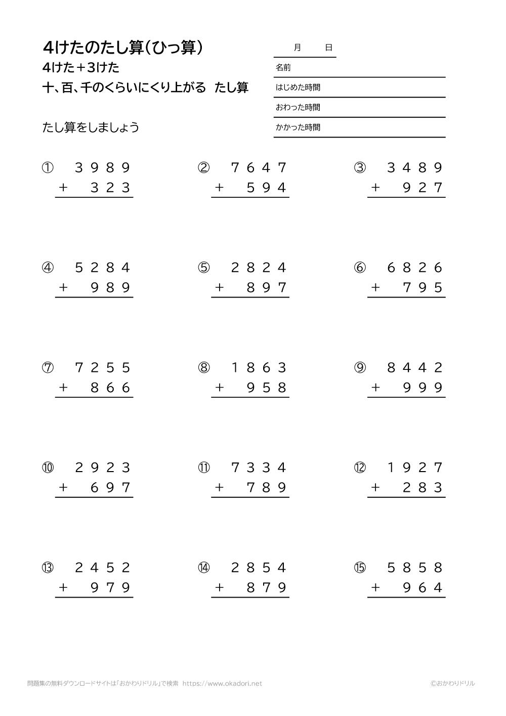 4桁+3桁の十、百、千の位に繰り上がる足し算の筆算4
