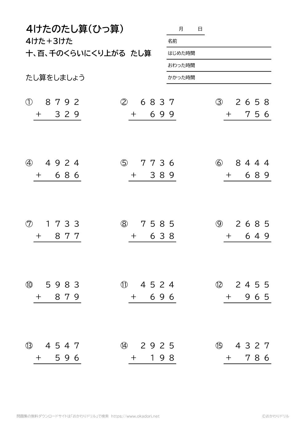 4桁+3桁の十、百、千の位に繰り上がる足し算の筆算5