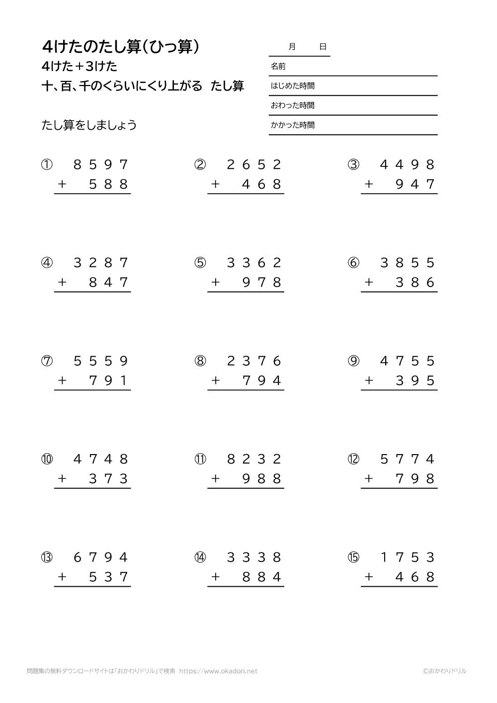 4桁+3桁の十、百、千の位に繰り上がる足し算の筆算6