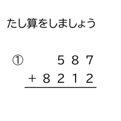 3桁+4桁の繰り上がりの無い足し算の筆算