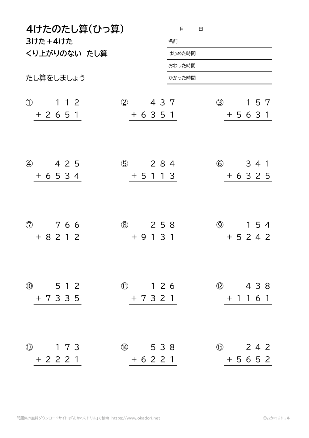 3桁+4桁の繰り上がりの無い足し算の筆算2