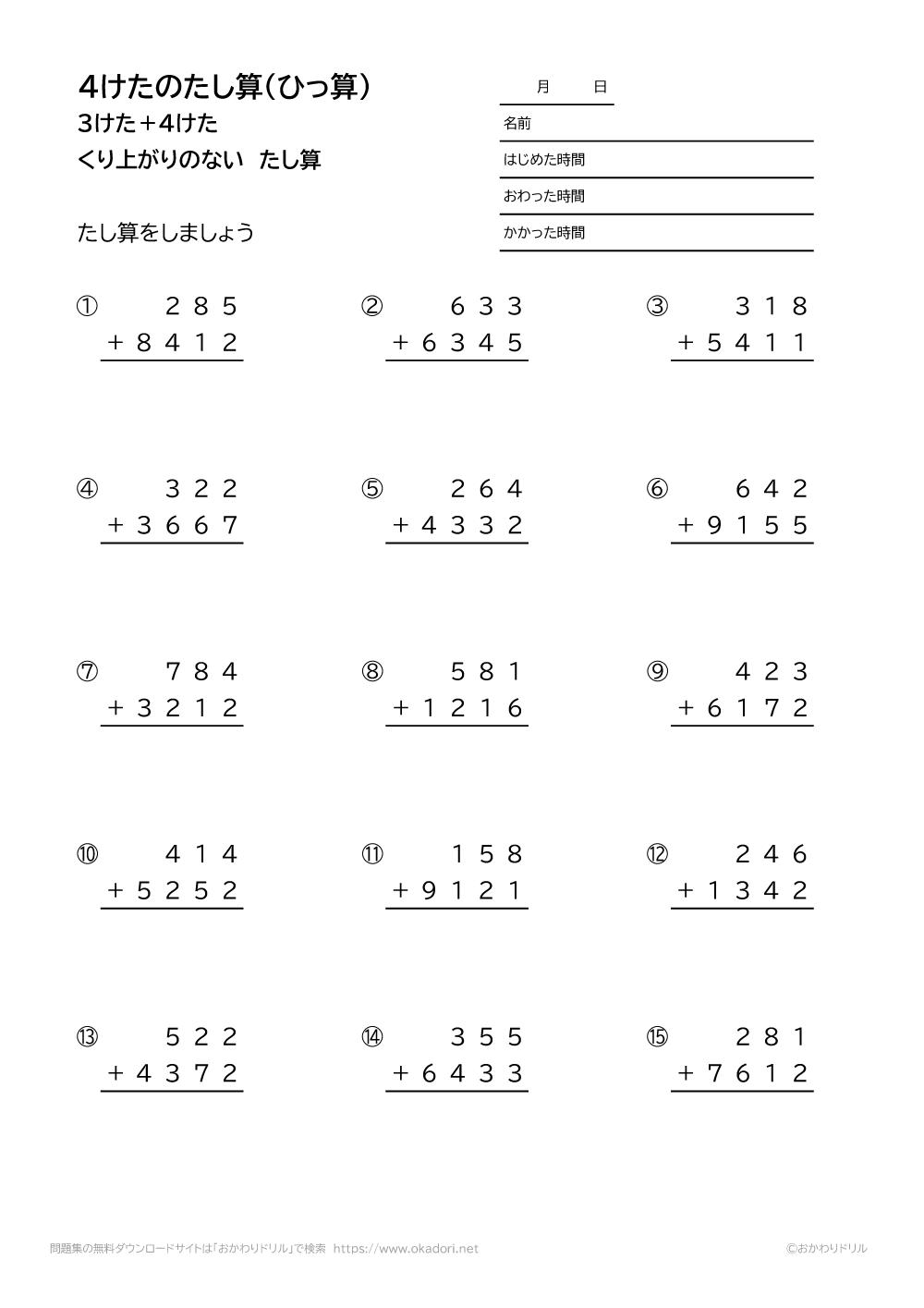 3桁+4桁の繰り上がりの無い足し算の筆算5