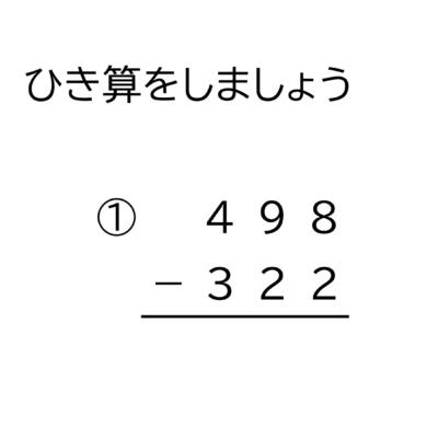 3桁-3桁の繰り下がりの無い引き算の筆算