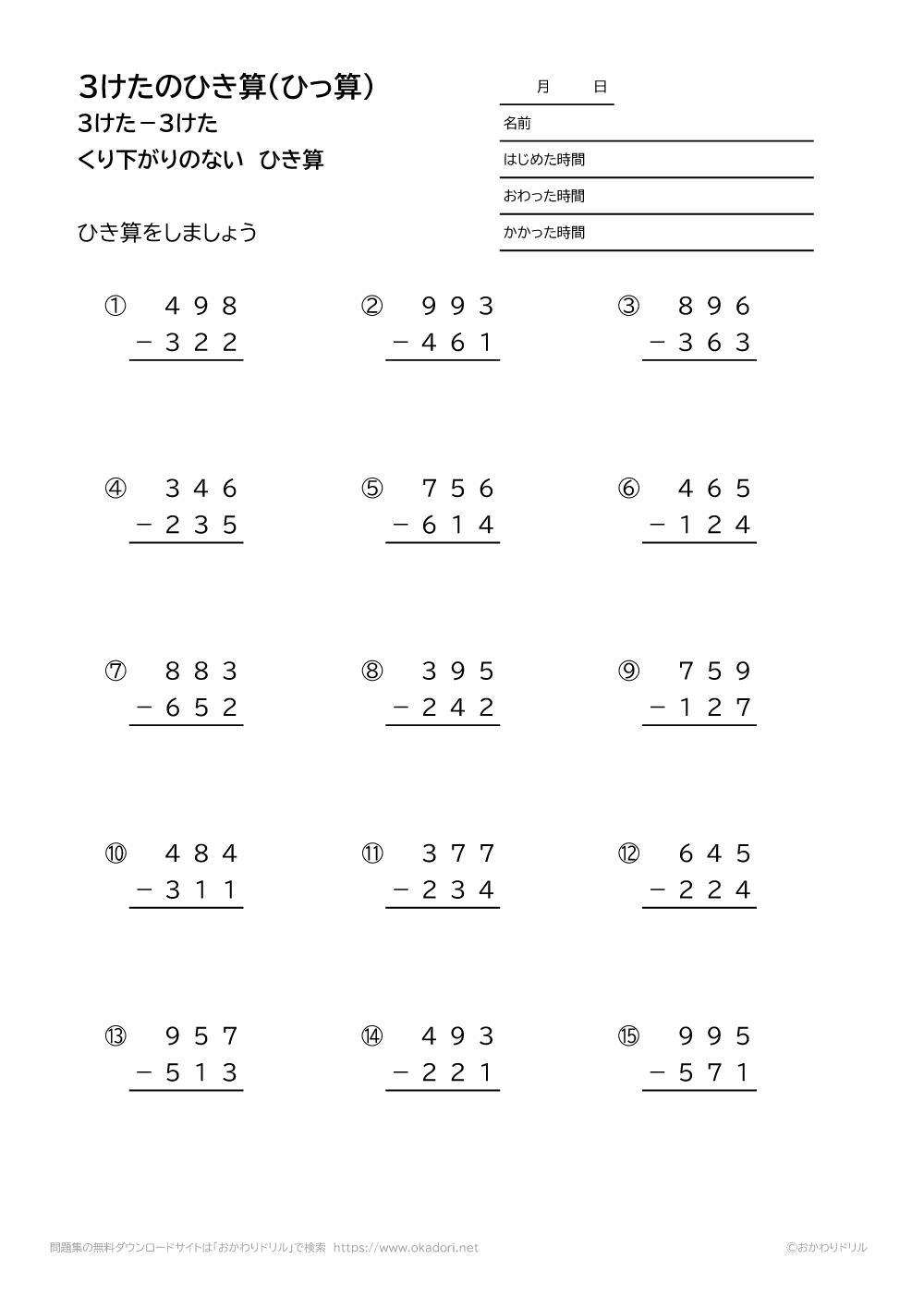 3桁-3桁の繰り下がりの無い引き算の筆算1