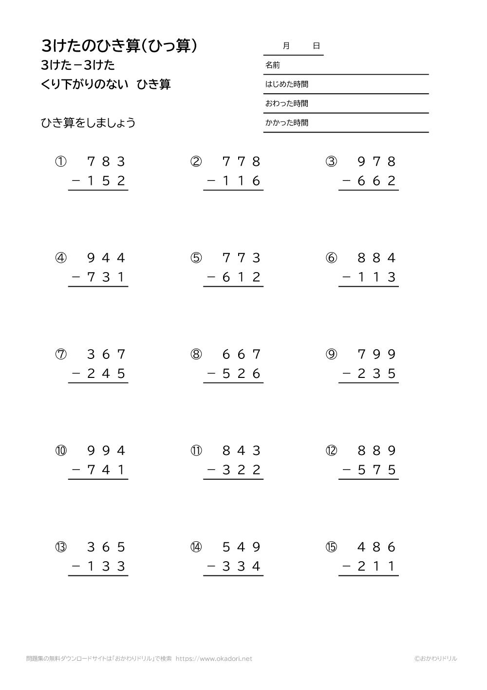 3桁-3桁の繰り下がりの無い引き算の筆算2