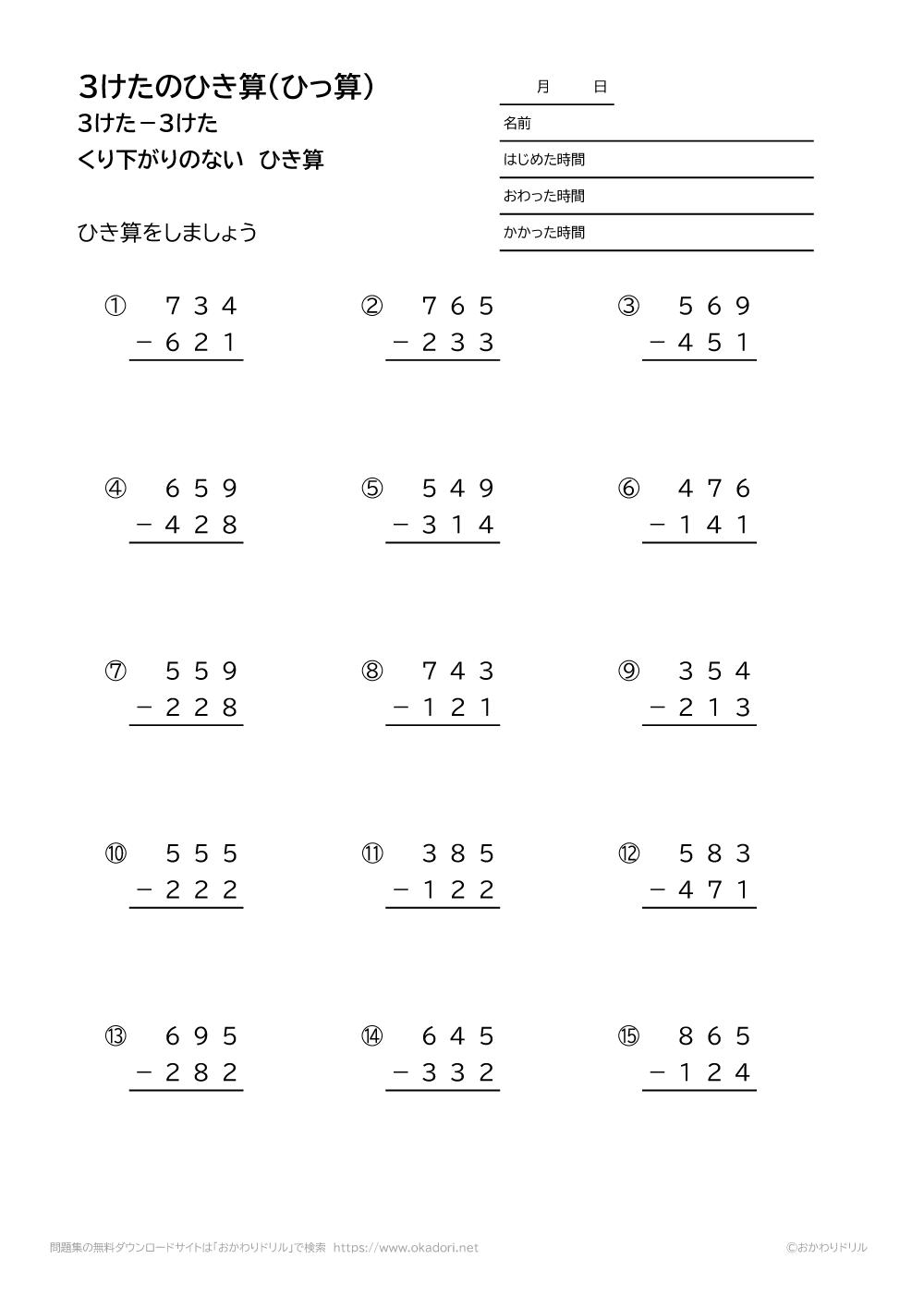 3桁-3桁の繰り下がりの無い引き算の筆算6