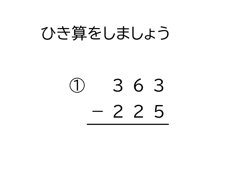 3桁-3桁の十の位から繰り下がる引き算の筆算