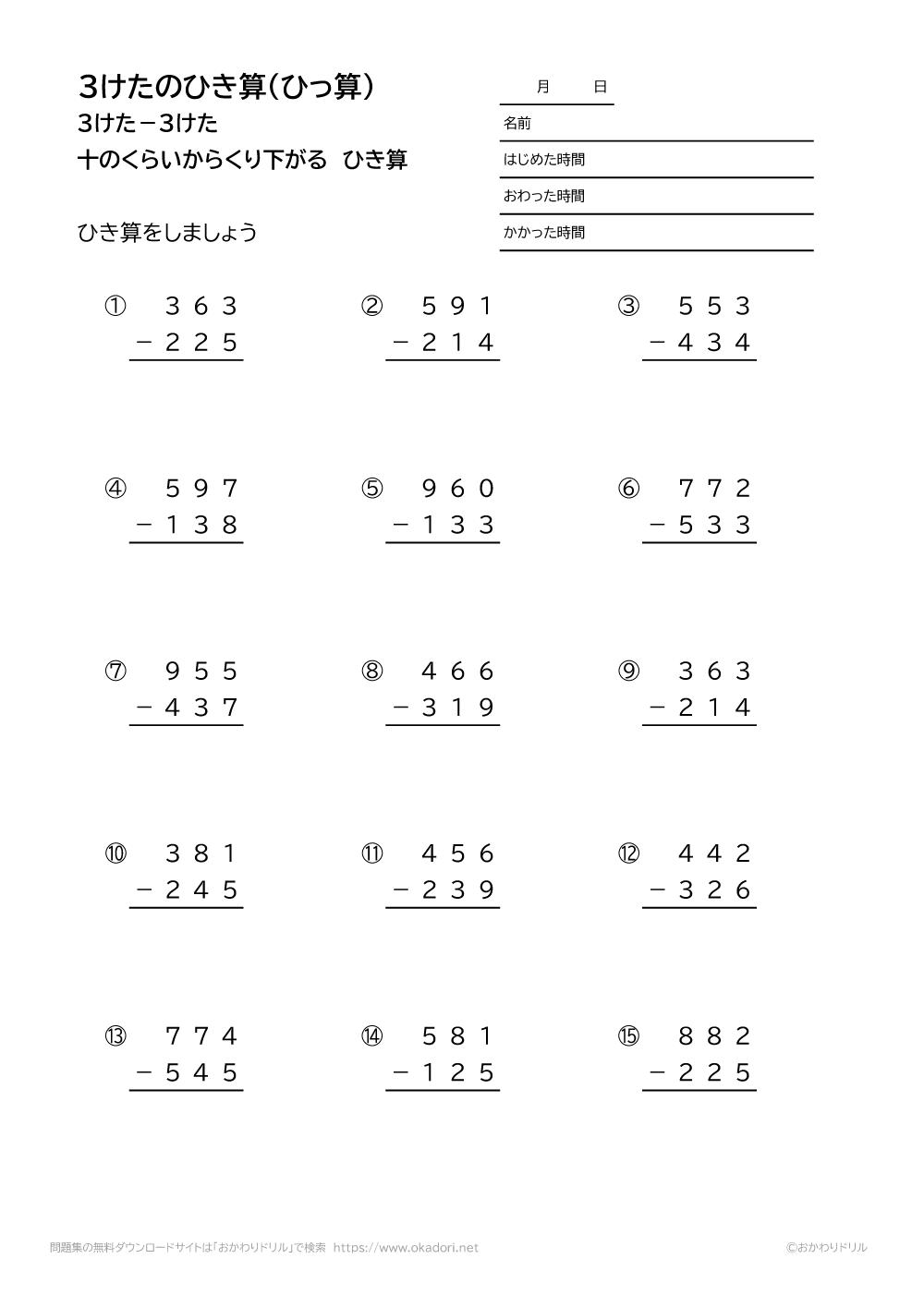 3桁-3桁の十の位から繰り下がる引き算の筆算1