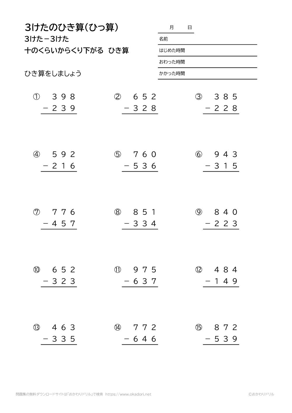 3桁-3桁の十の位から繰り下がる引き算の筆算2