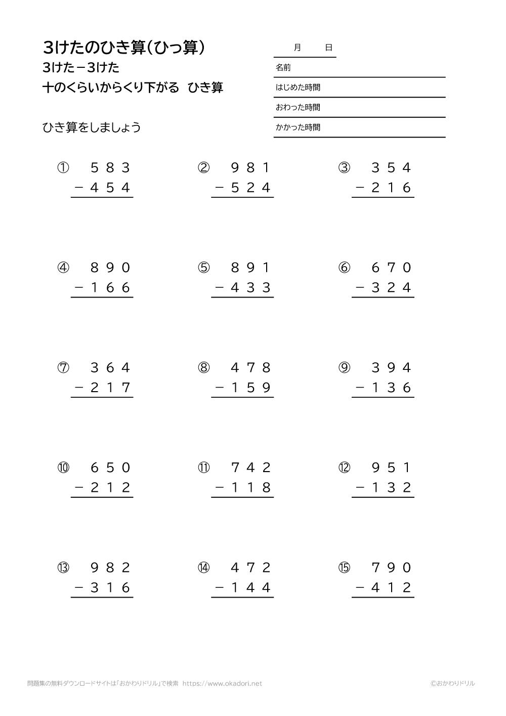 3桁-3桁の十の位から繰り下がる引き算の筆算3