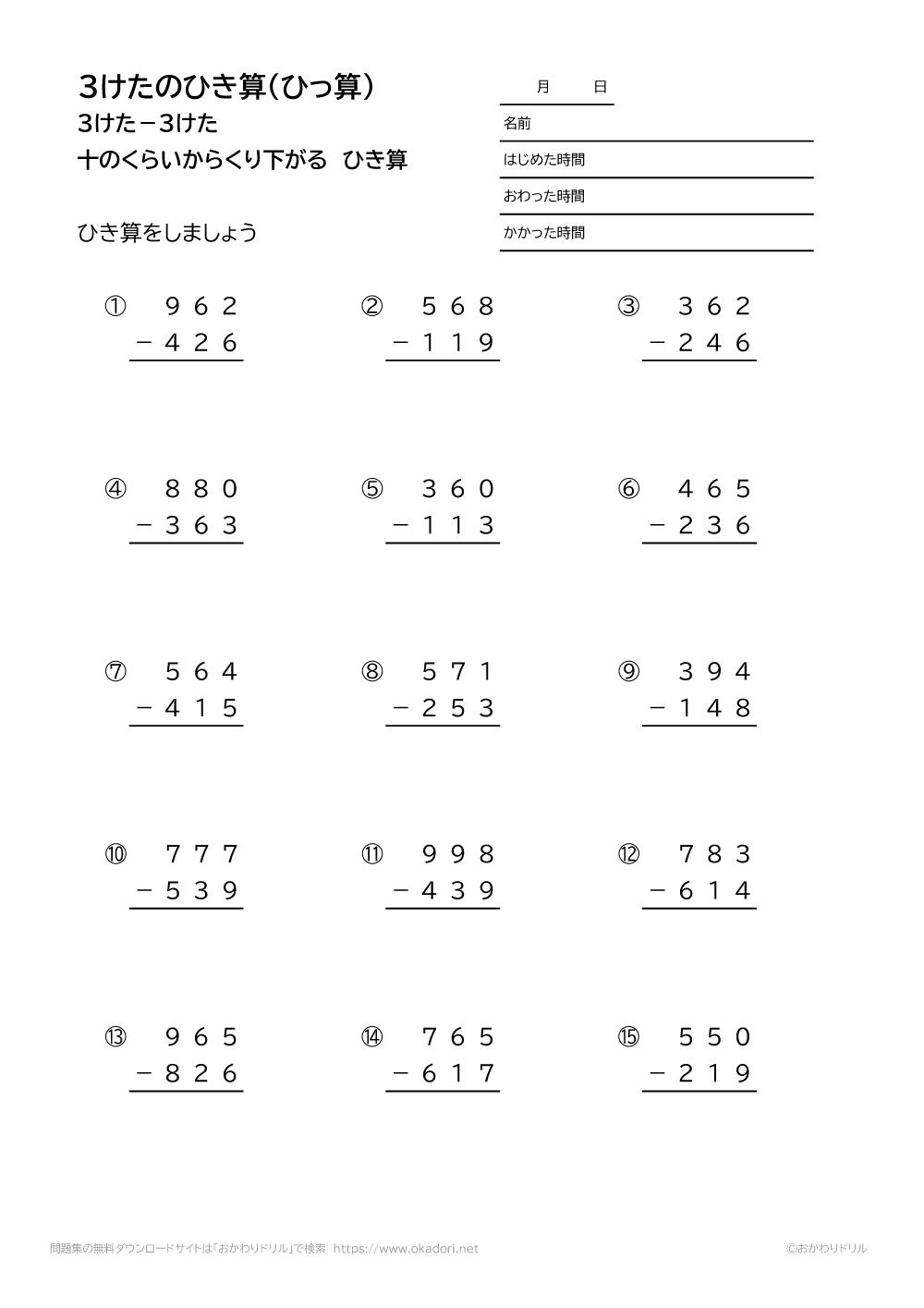 3桁-3桁の十の位から繰り下がる引き算の筆算6