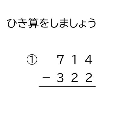 3桁-3桁の百の位から繰り下がる引き算の筆算