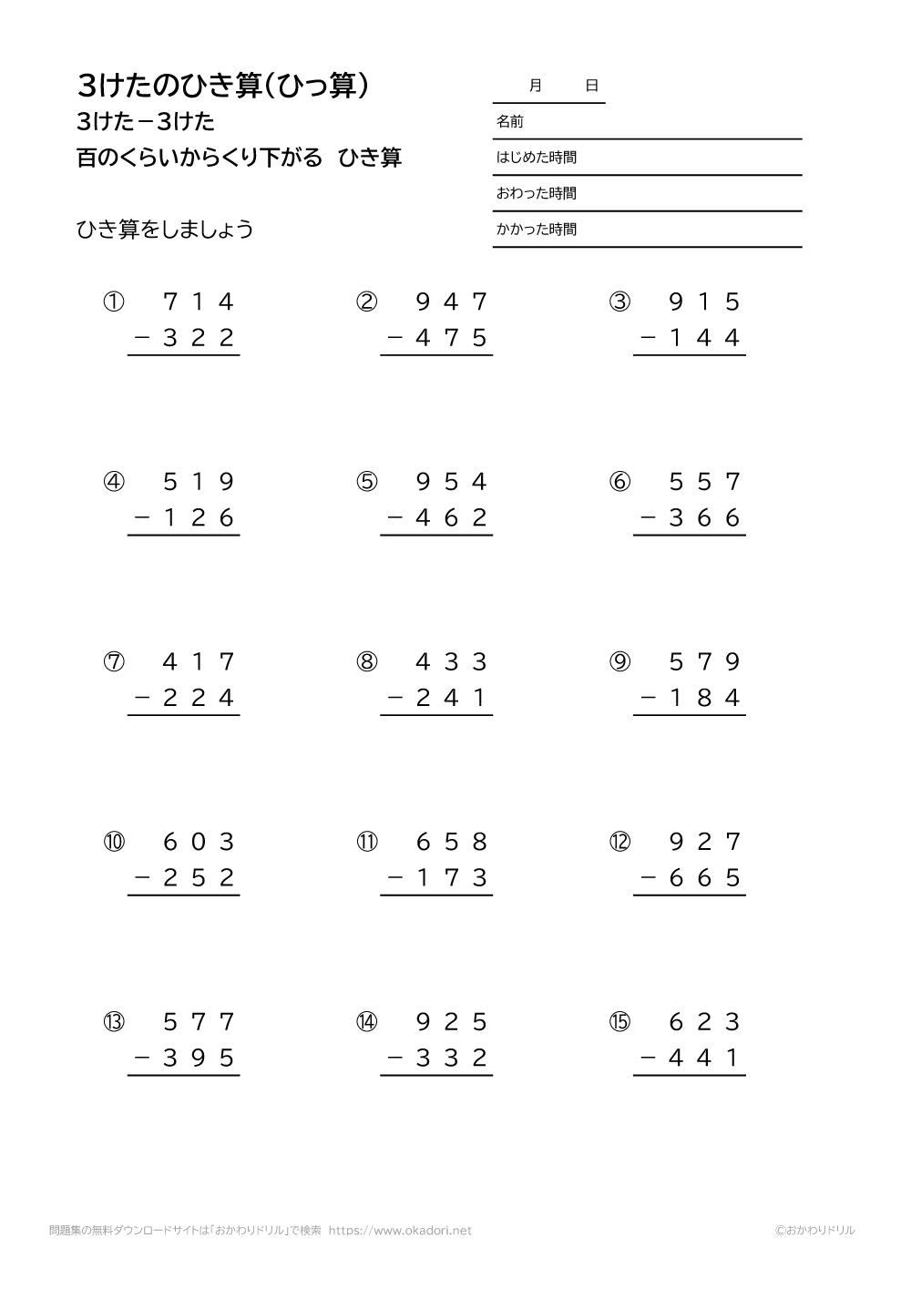 3桁-3桁の百の位から繰り下がる引き算の筆算1