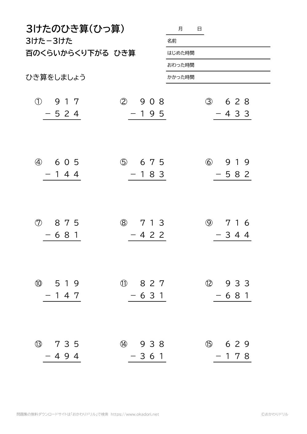 3桁-3桁の百の位から繰り下がる引き算の筆算3