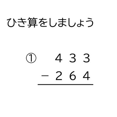 3桁-3桁の十と百の位から繰り下がる引き算の筆算