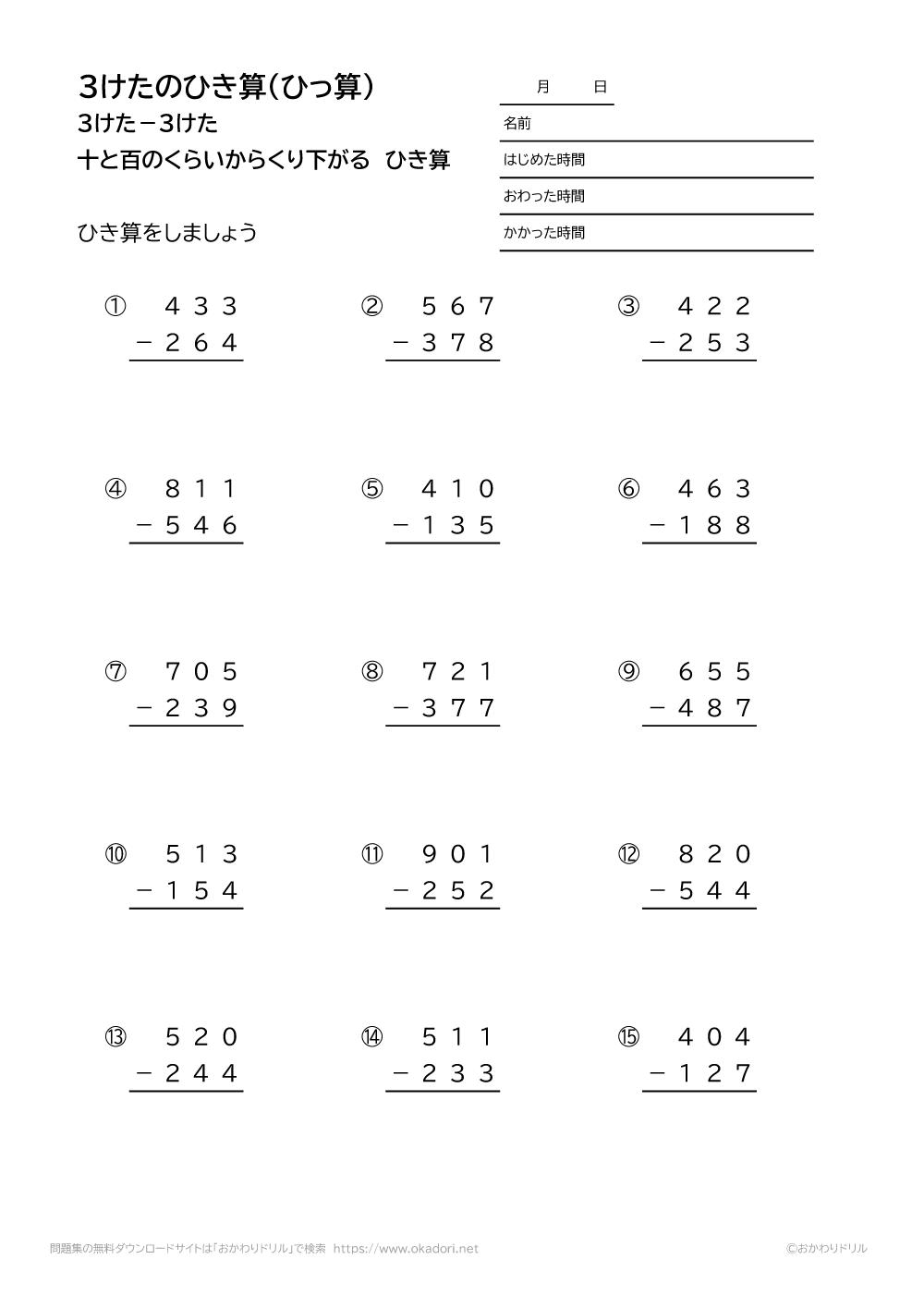 3桁-3桁の十と百の位から繰り下がる引き算の筆算1
