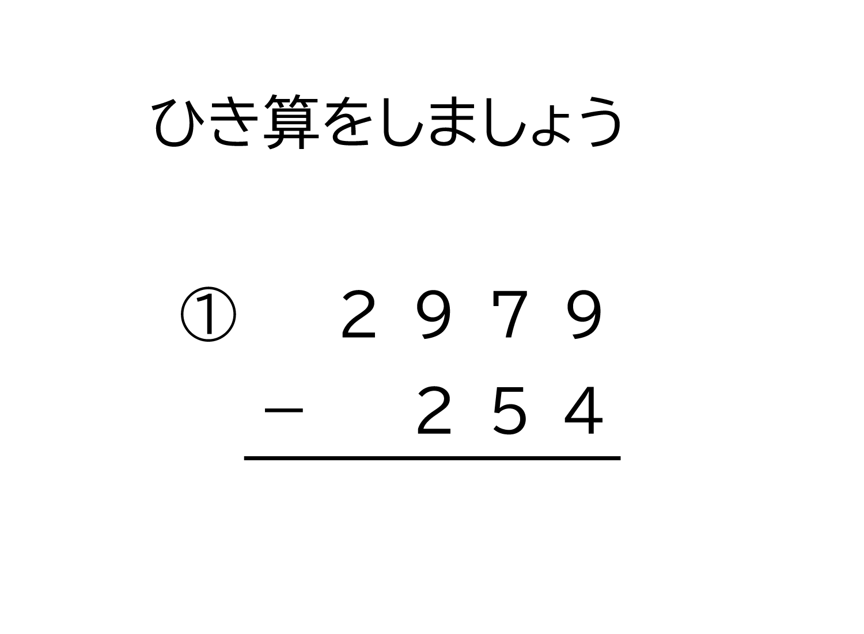 4桁-3桁の繰り下がりの無い引き算の筆算