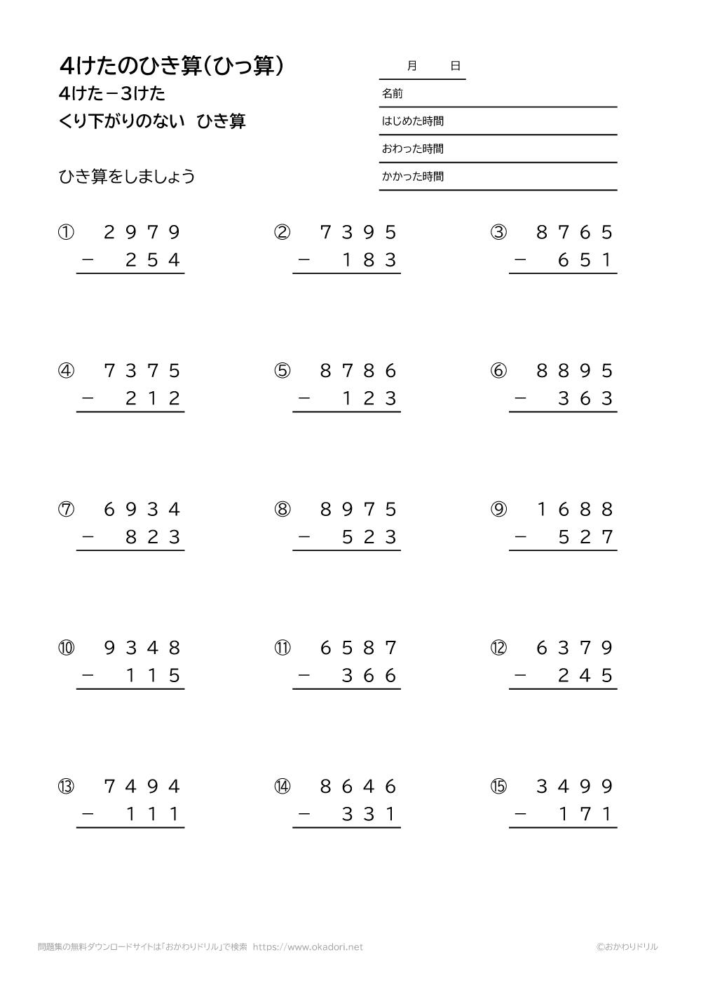 4桁-3桁の繰り下がりの無い引き算の筆算1
