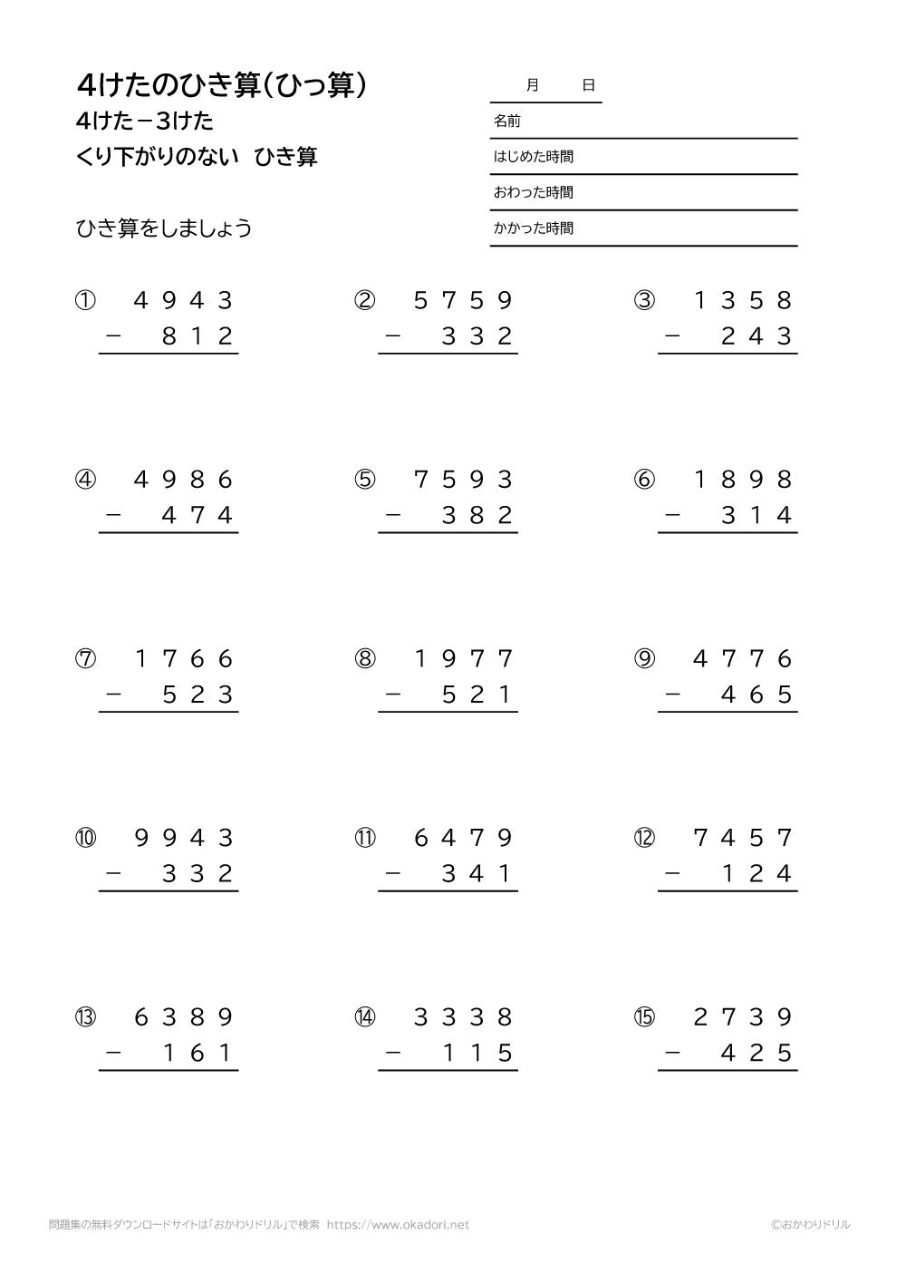 4桁-3桁の繰り下がりの無い引き算の筆算3
