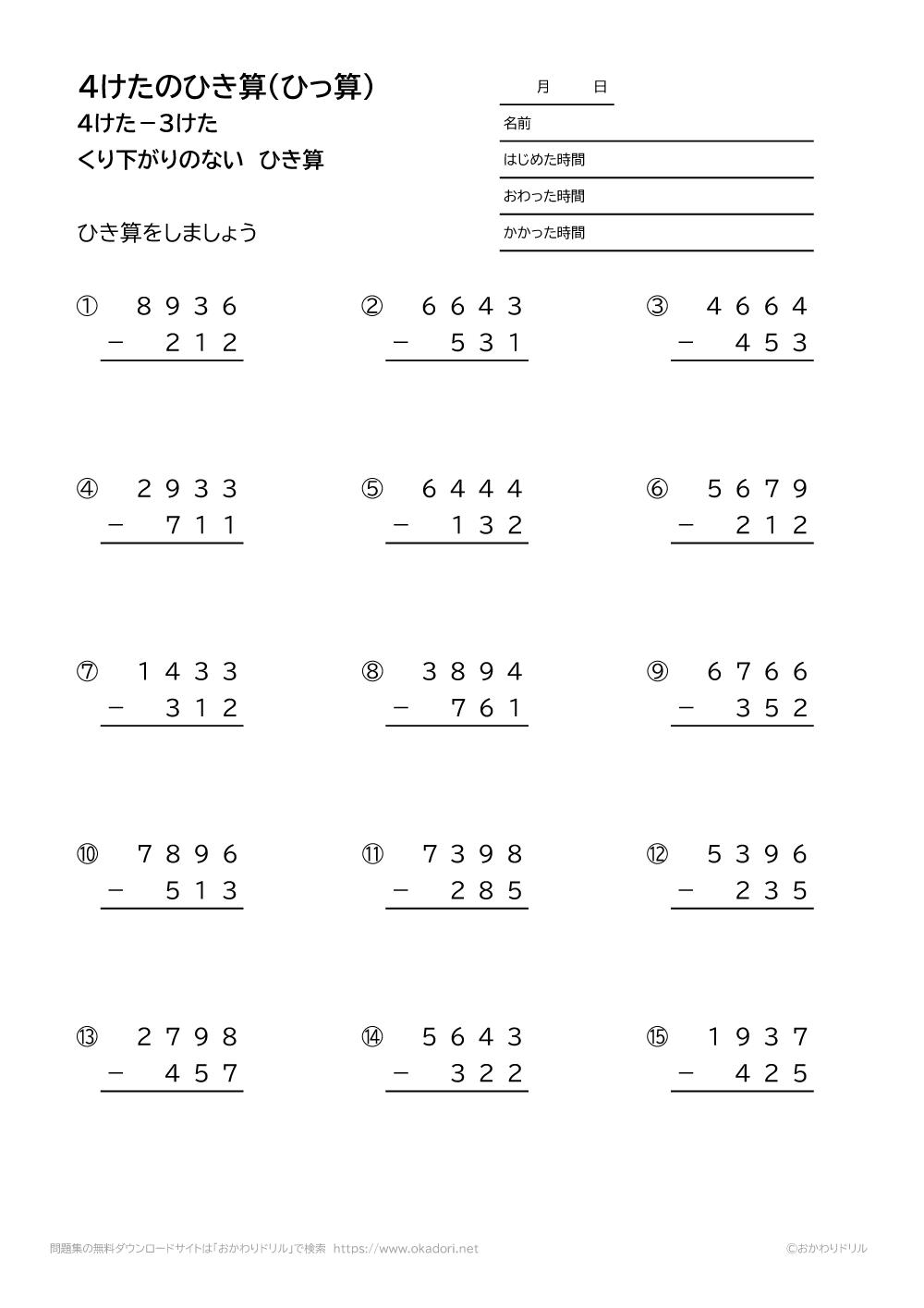 4桁-3桁の繰り下がりの無い引き算の筆算4