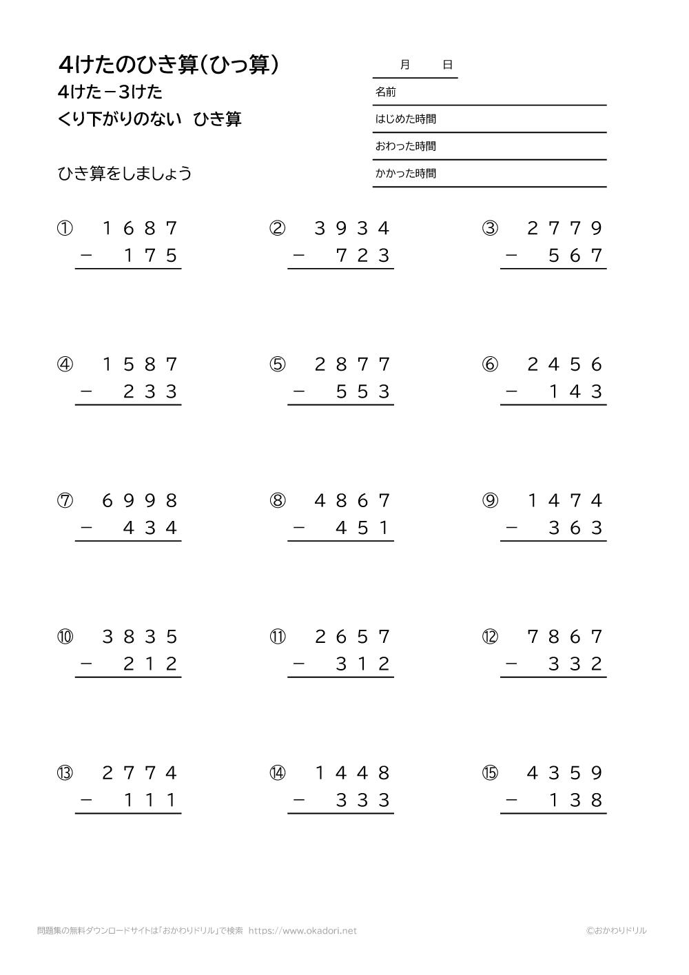4桁-3桁の繰り下がりの無い引き算の筆算6