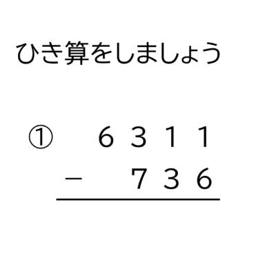 4桁-3桁の十、百、千の位から繰り下がる引き算の筆算