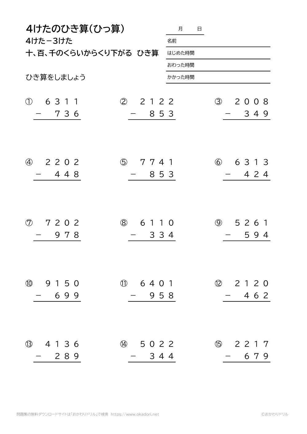 4桁-3桁の十、百、千の位から繰り下がる引き算の筆算1
