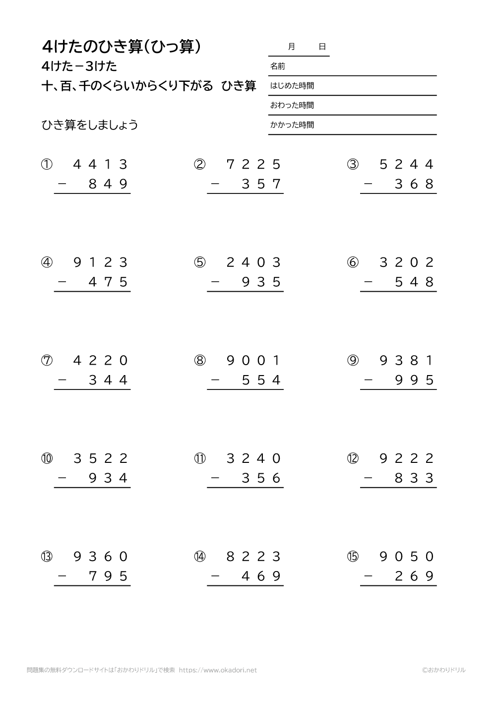 4桁-3桁の十、百、千の位から繰り下がる引き算の筆算2