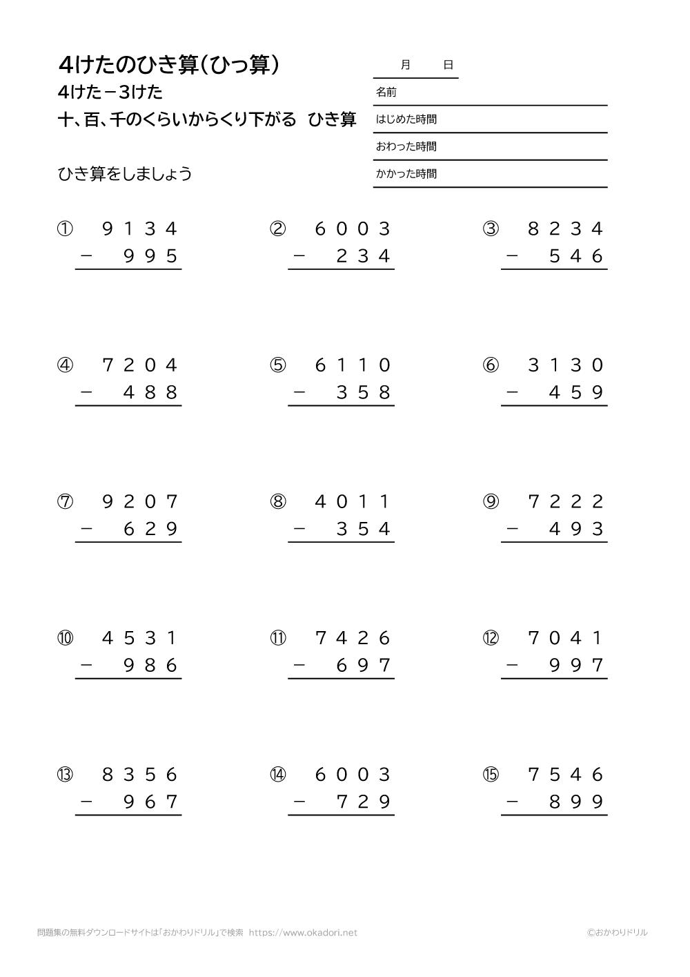 4桁-3桁の十、百、千の位から繰り下がる引き算の筆算3