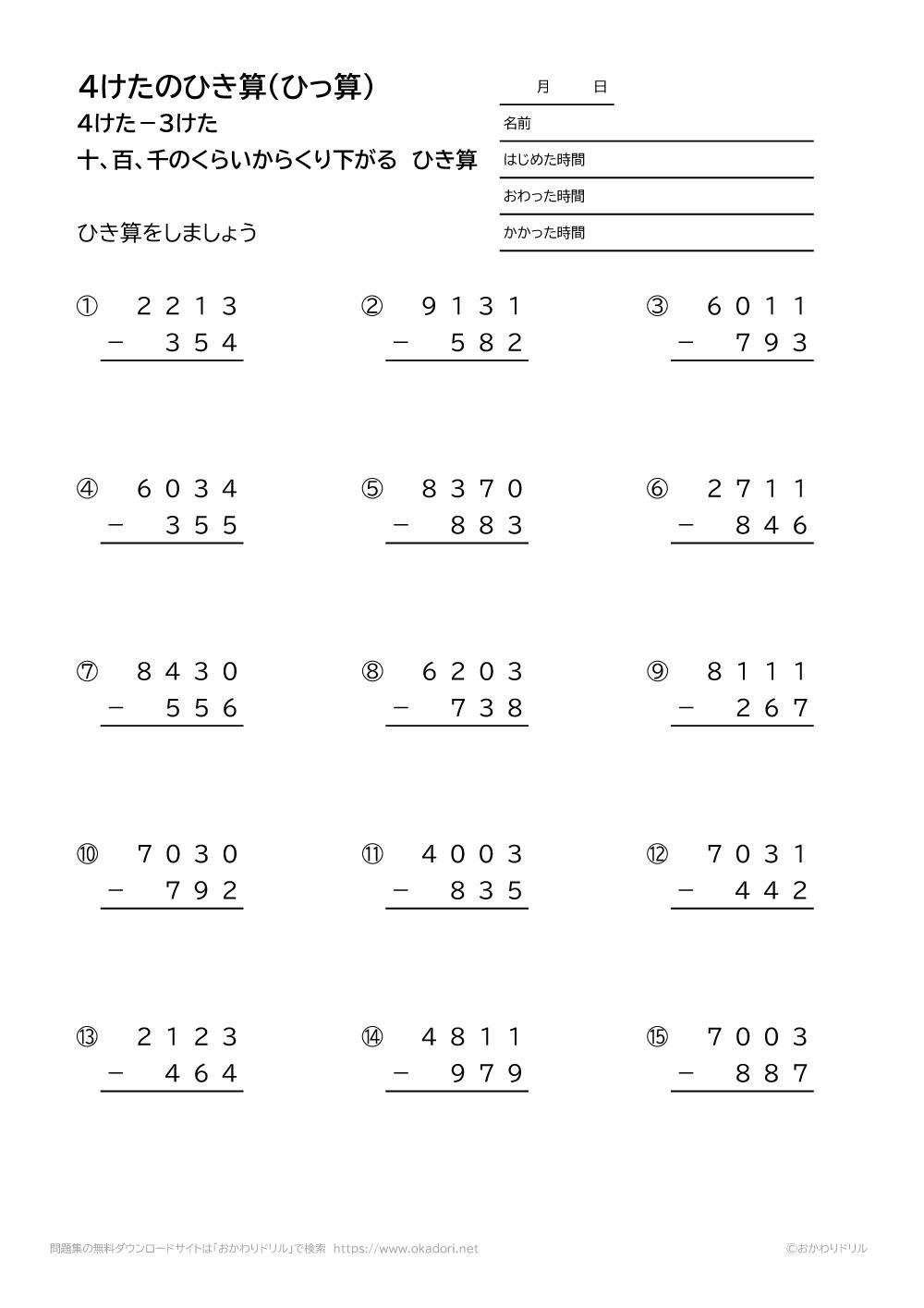 4桁-3桁の十、百、千の位から繰り下がる引き算の筆算4