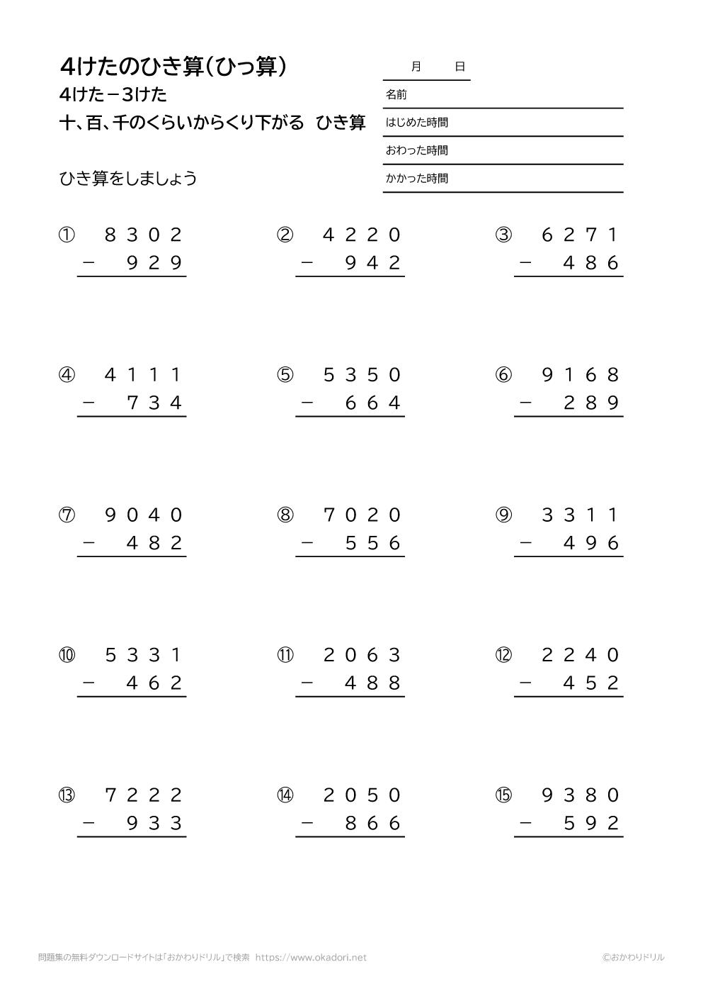 4桁-3桁の十、百、千の位から繰り下がる引き算の筆算5