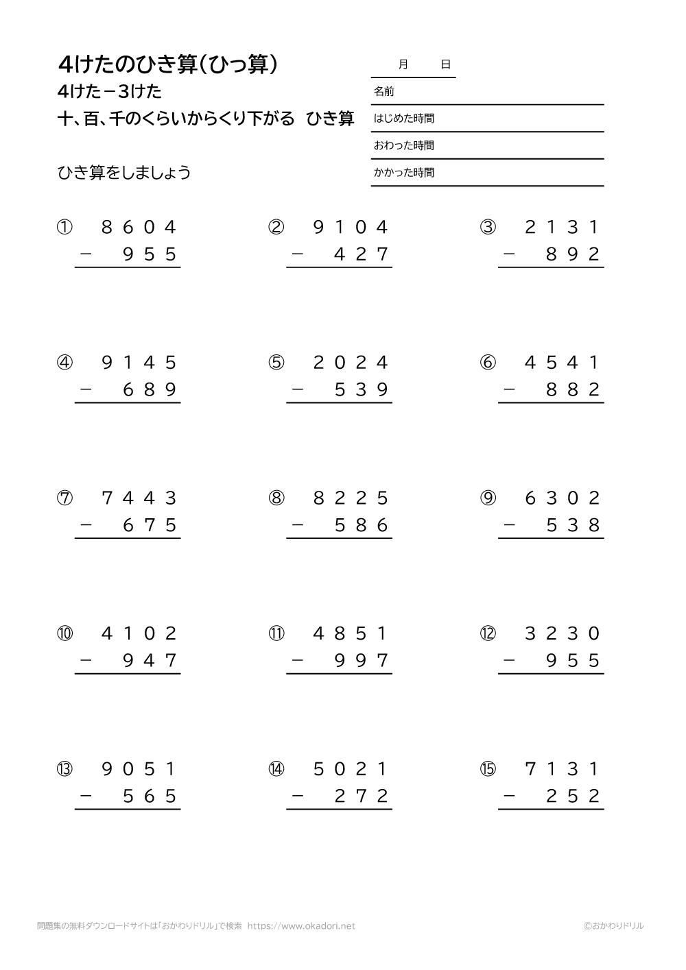 4桁-3桁の十、百、千の位から繰り下がる引き算の筆算6
